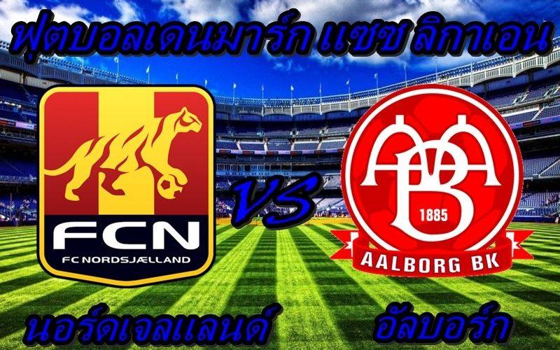 นอร์ดเจลแลนด์ VS อัลบอร์ก