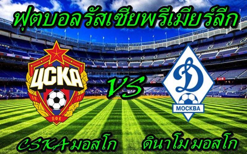 CSKA มอสโก VS ดินาโม มอสโก